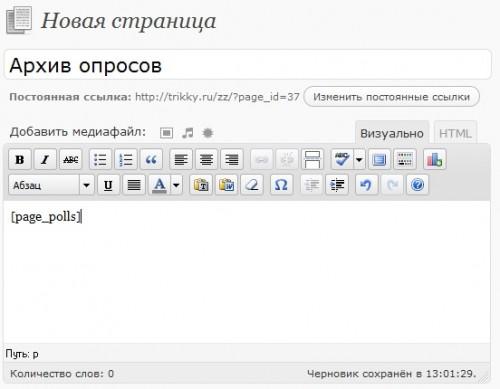 Создание страницы с архивом опросов.