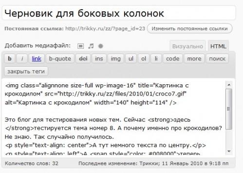 Как получить html-код