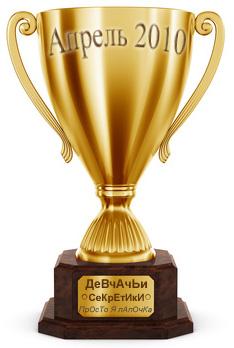 Кубок а лучший блог апреля-2010