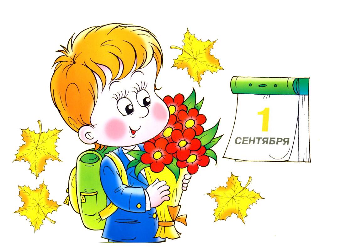 Поздравление для пятиклассников на 1 сентября от классного руководителя