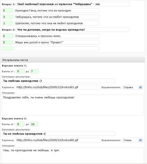 Помощь Как сделать тест - заполнение вопросов и ответов