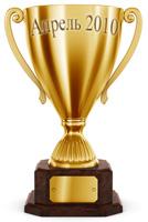 Кубок за лучший блог апреля