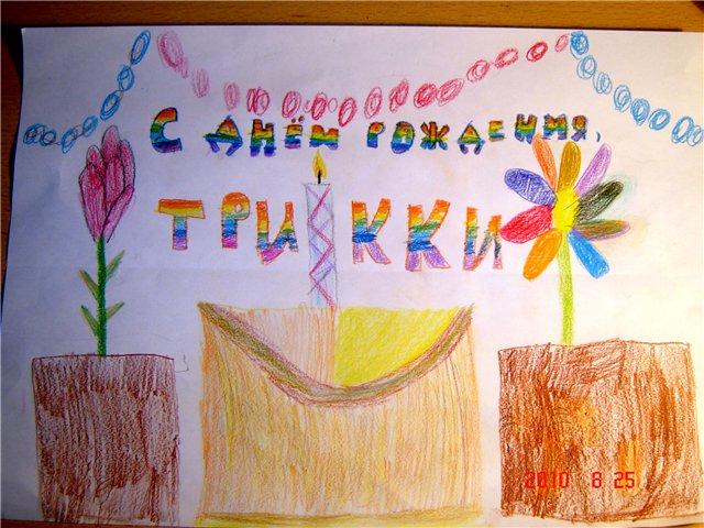 Рисунок для Трикки