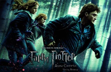 Картинка для Как хорошо ты знаешь фильм «Гарри Поттер и Дары Смерти. Часть 1»