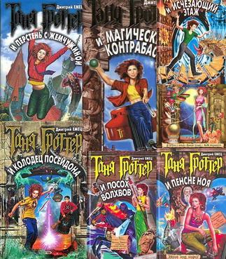 Картинка для Настоящая ли ты фанатка книг о Тане Гроттер?