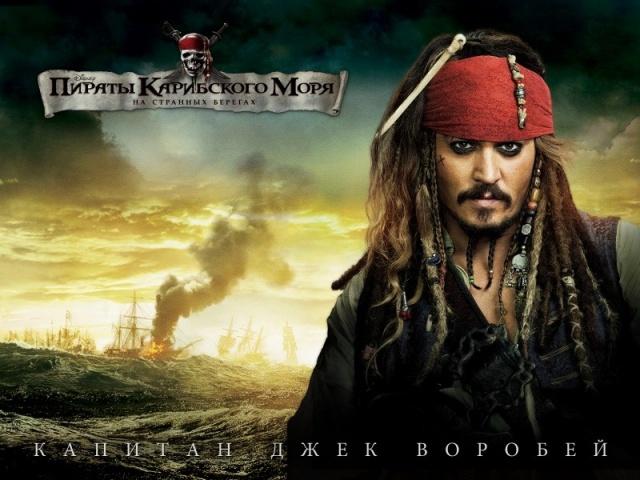 тест пираты карибского оря: