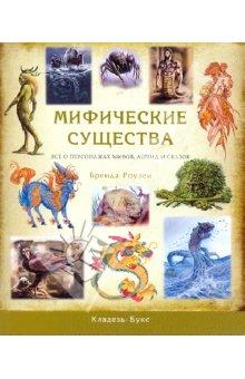 Картинка для Кто ты из добрых мифических существ? (Для девочек)
