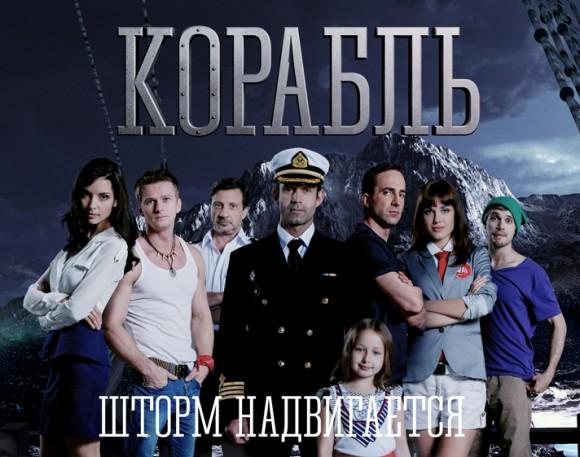 На видеоморе вы можете бесплатно смотреть 1 сезон сериала «корабль» в хорошем качестве. Без регистрации.