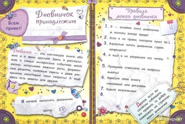 Мой личный дневник для девочек своими руками