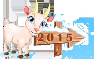 Гороскоп на 2015 год для всех знаков