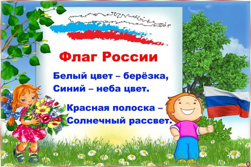 ctihi-pro-rossiyu-dlya-detey-56655-large