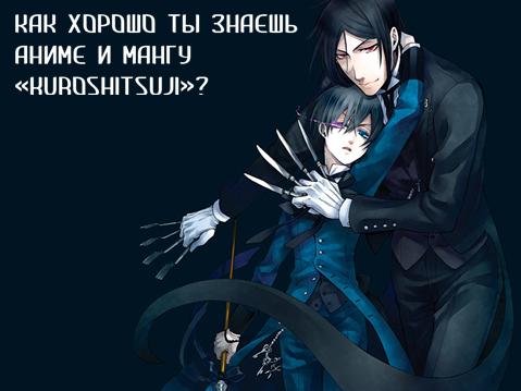 Картинка для Как хорошо ты знаешь аниме и мангу «Kuroshitsuji»?