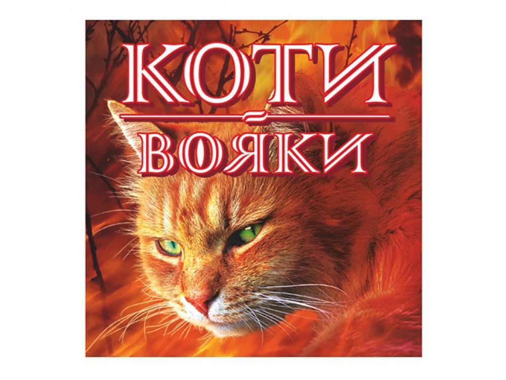 Сообщество иллюстраторов   Иллюстрация Рыжик/Огнезвезд.   750x1000