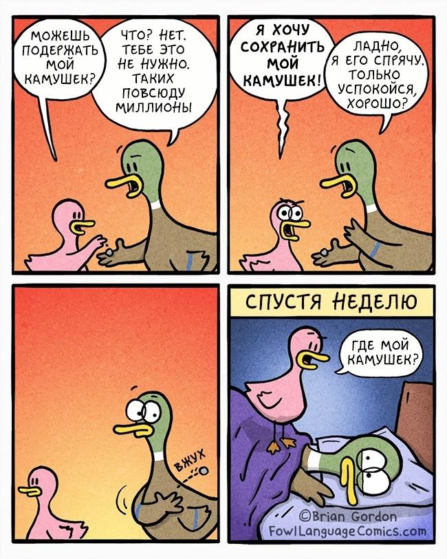 Картинка для ❤ 10 комиксов о замученной жизнью (и детьми) утке