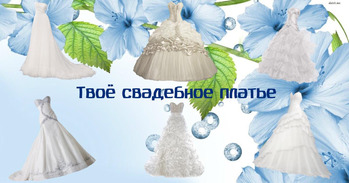 Картинка для Твоё свадебное платье.