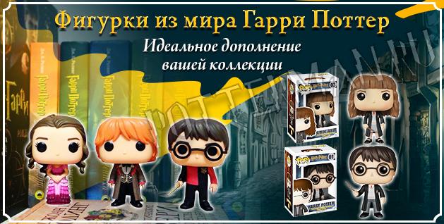 Картинка для Подборка фигурок персонажей Гарри Поттера от FUNKO POP: 1 часть (серия «Вещи для Поттероманов»)