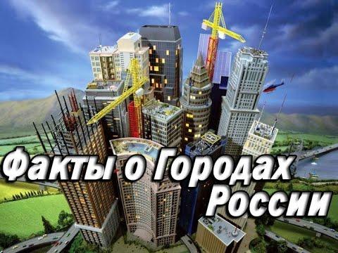 Картинка для Факты о городах России