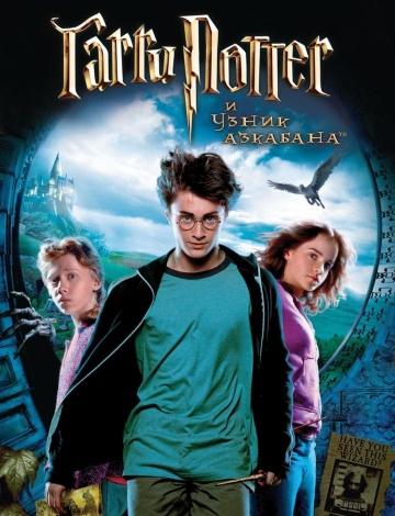 """Картинка для Как хорошо ты знаешь мир """"Гарри Поттера"""""""