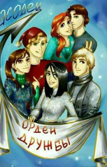 """Картинка для Кто ты из """"Часодеев"""" по знаку зодиака?"""
