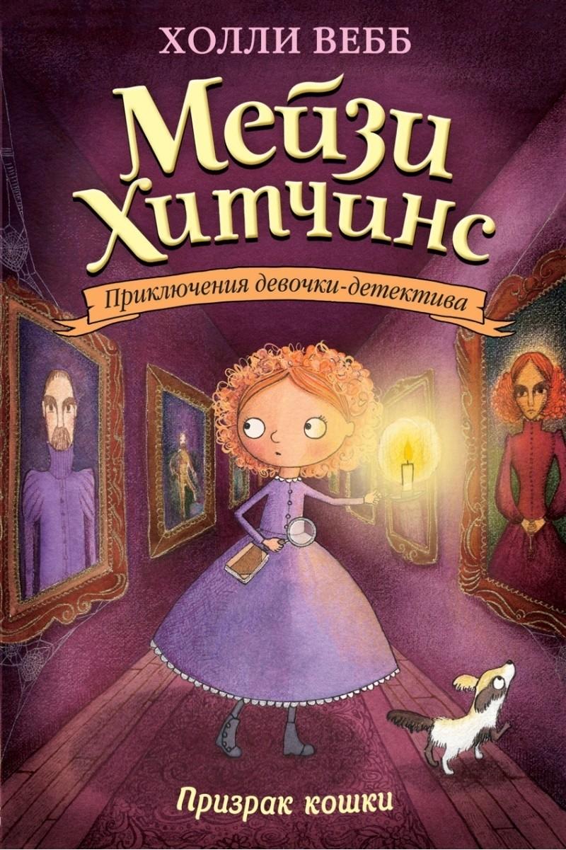 Картинка для Знание серий книг про Мейзи Хитчинс