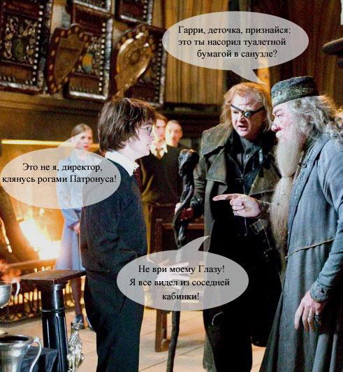 Картинка для Прикольчики про Гарри Поттера))) 😂