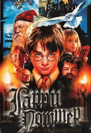 """Картинка для Как хорошо ты знаешь книгу """"Гарри Поттер и философский камень""""?"""