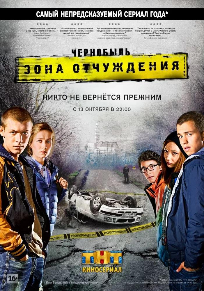 """Картинка для Насколько хорошо ты знаешь сериал """"Чернобыль зона отчуждения""""(1 сезон)"""