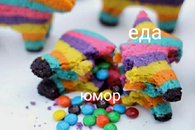 Картинка для Самодельные мемы про еду