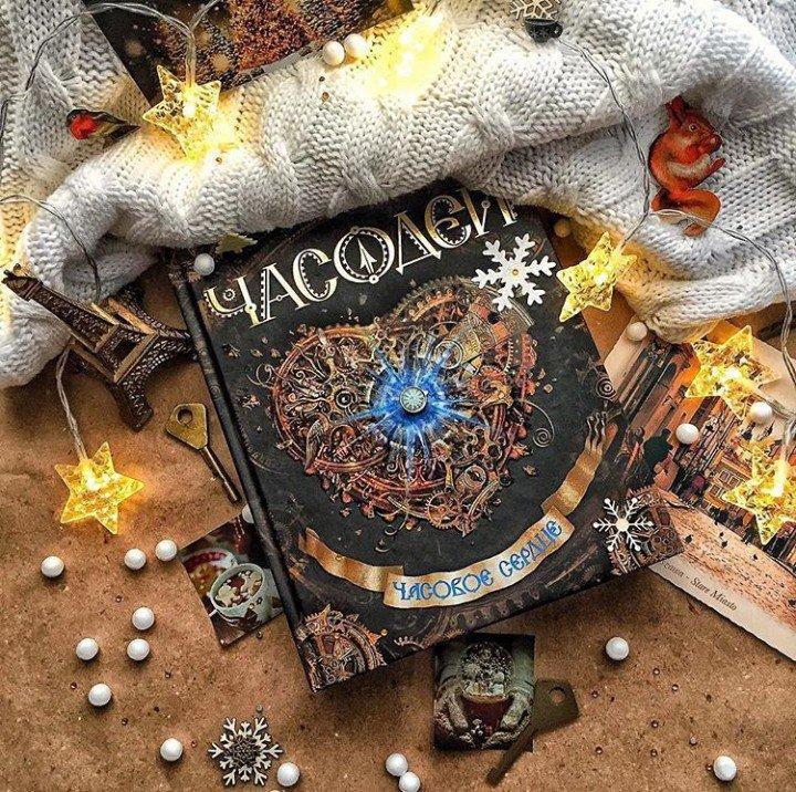 """Картинка для Насколько хорошо ты знаешь книгу """"Часодеи. Часовое сердце"""""""
