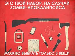Картинка для Что понадобится в Зомби Апокалипсис
