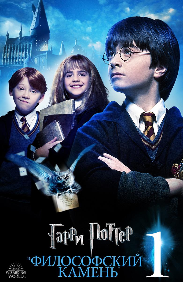 Картинка для Гарри Поттер и Философский камень