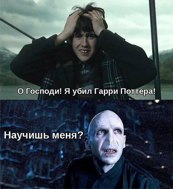 Картинка для Мемчики по Гарри Поттеру