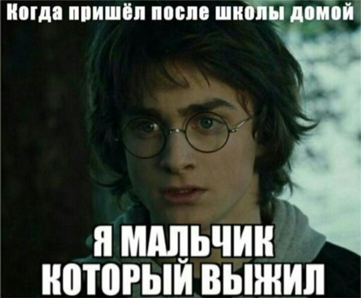 Картинка для Мемчики по Гарри Поттеру🙈