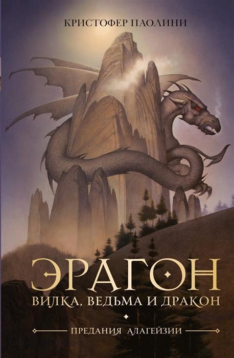 Картинка для Новый персонаж в Эрагоне