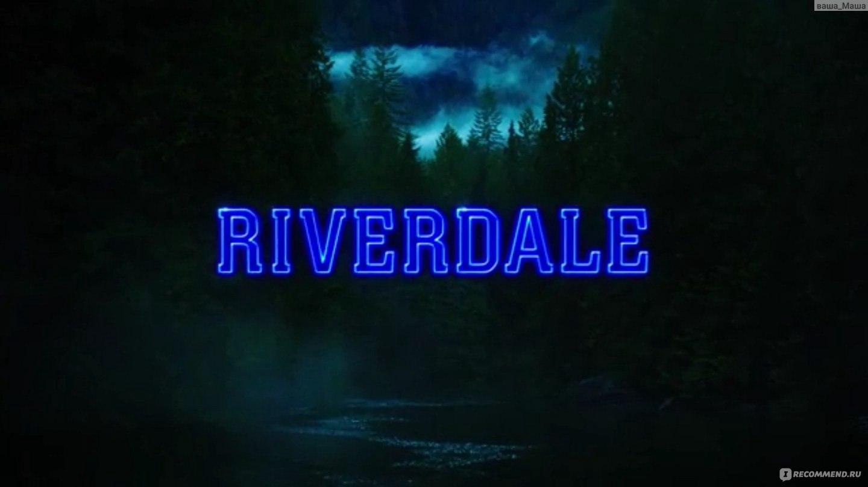 Картинка для Испытай удачу и узнай кто ты из вселенной Ривердейла.