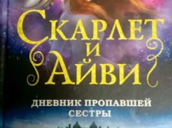 """Картинка для Как хорошо ты знаешь книгу """"Скарлет и Айви; дневник пропавшей сестры""""?"""