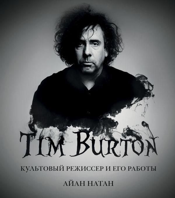 Картинка для Угадай фильм Тима Бертона по имени персонажа