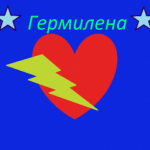 Рисунок профиля (Гермилена)
