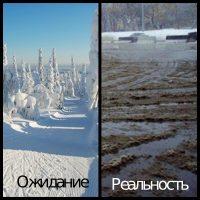 погода зимой ожидание и реальность фото она